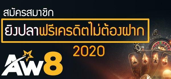 ฟรีเครดิตยิงปลา 2020