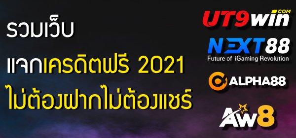 เครดิตฟรี 2021