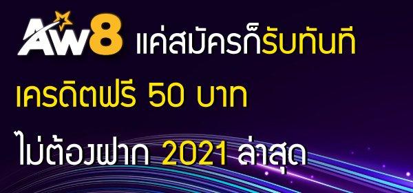 เครดิตฟรี 50 บาทไม่ต้องฝาก 2021