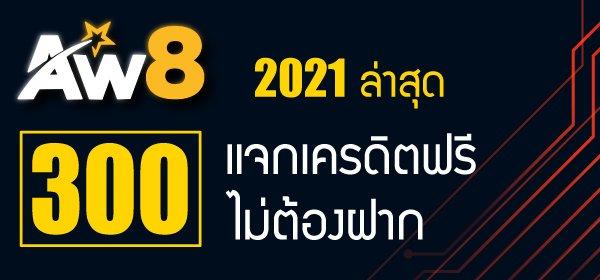 แจกเครดิตฟรี 300 ไม่ต้องฝาก 2021