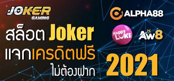 สล็อต Joker แจกเครดิตฟรี ไม่ต้องฝาก 2021